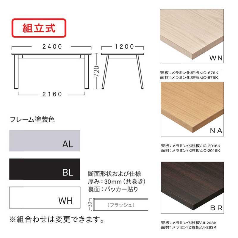 オフィスミーティングテーブル オーダーテーブル 多目的 店舗業務用家具幅240cm kt776-w2400