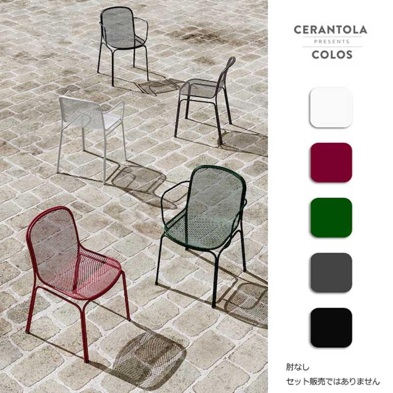 ガーデンチェア ワイヤーメタルメッシュ  テラスチェア アーム無し 屋内外使用可イタリア製  villa1