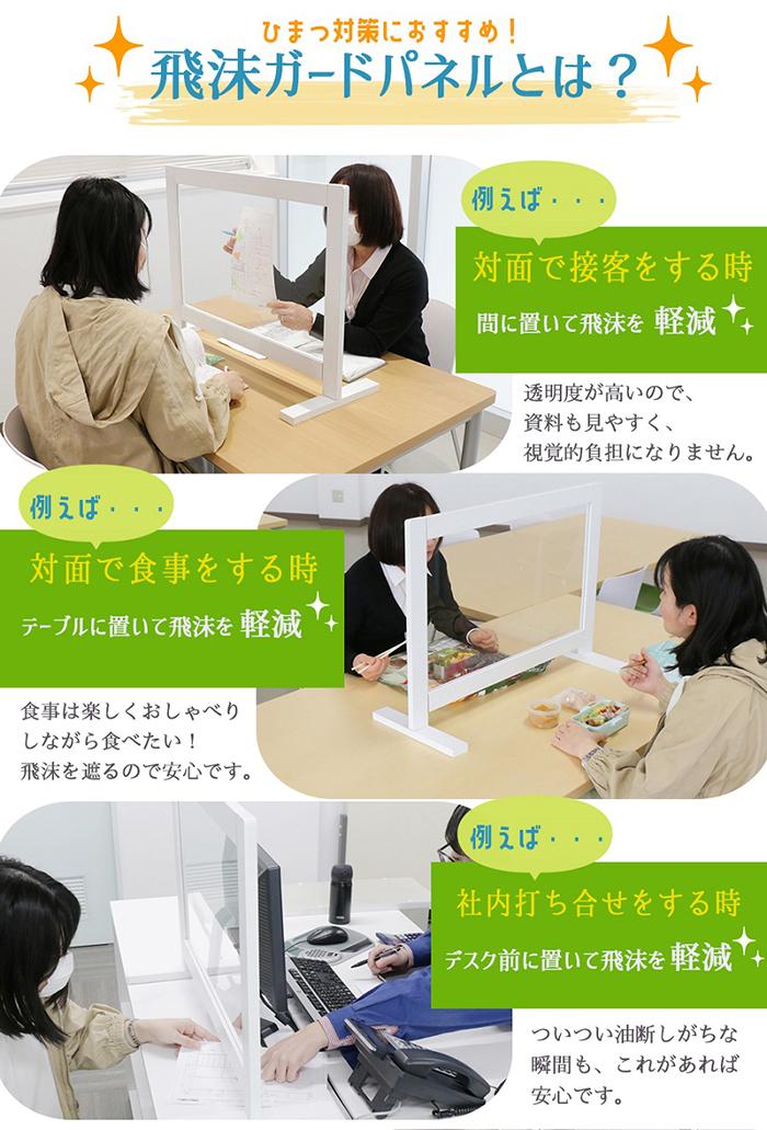 【コロナウィルス 対策】 【アクリル】 飛沫 予防 ガード パネル (置き型) 日本製 幅76 アクリルタイプ
