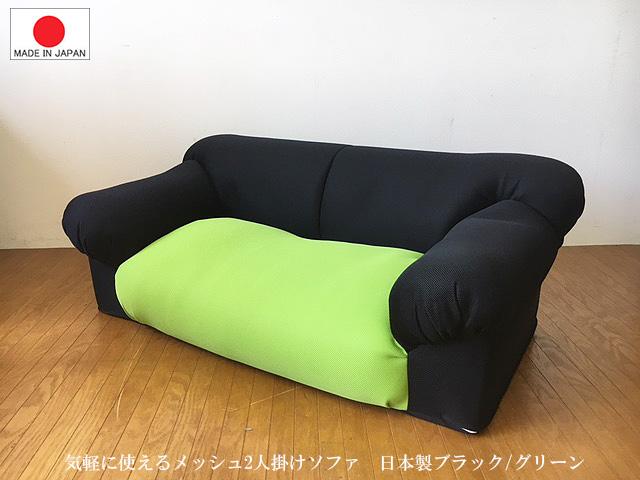 NEW!【通販】気軽に使えるロータイプソファ ダブルラッセル メッシュ◆ブラック/グリーン