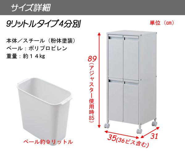 【通販】【キッチン】【ダストボックス】【送料無料】   スチール製  【4分別 9リットルペール 】ダストボックス
