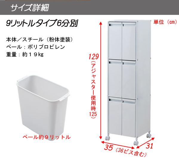 【通販】【キッチン】【ダストボックス】【送料無料】   スチール製  【6分別 9リットルペール 】ダストボックス