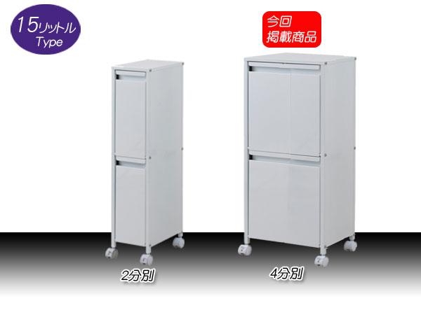 【通販】【キッチン】【ダストボックス】【送料無料】   スチール製  【4分別 15リットルペール 】ダストボックス