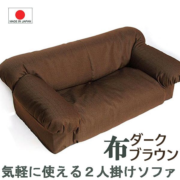 【通販】気軽に使えるロータイプソファ 厚手の布タイプ◆ブラウン