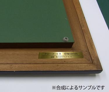 贈呈用プレート【絵画をご注文のお客様限定】