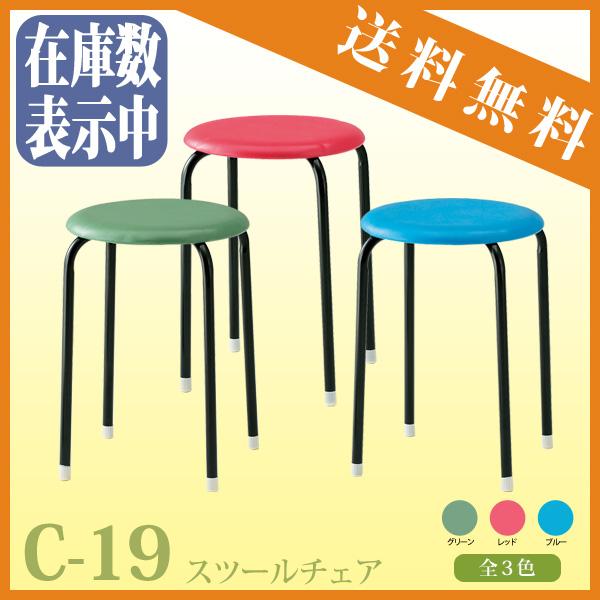 丸椅子 スツール C-19 φ320xH445mm ビニールレザータイプ【送料無料(北海道 沖縄 離島を除く)】 会議椅子 打ち合わせ