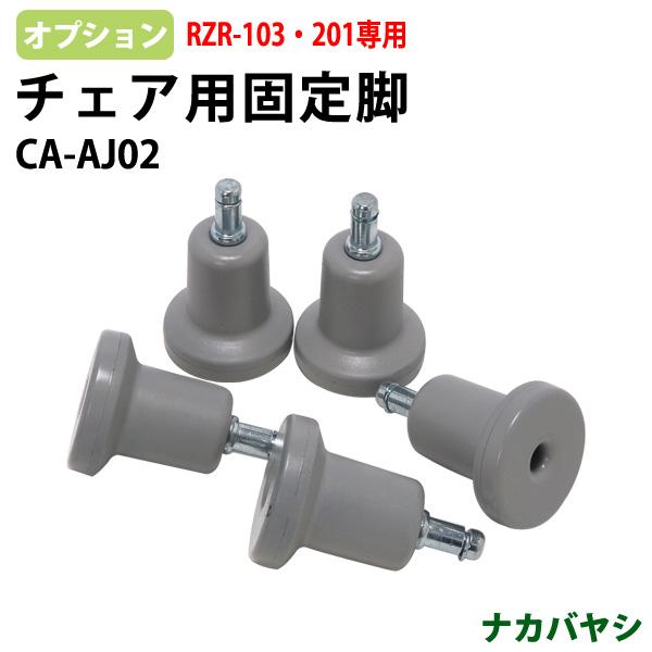 ナカバヤシ チェア用固定脚 CA-AJ02 (RZR-103/RZR-201用)【送料無料(北海道 沖縄 離島を除く)】