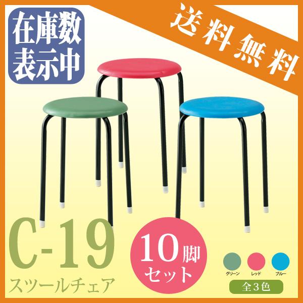 丸椅子 スツール C-19 10脚セット  【送料無料(北海道 沖縄 離島を除く)】 丸イス チェア