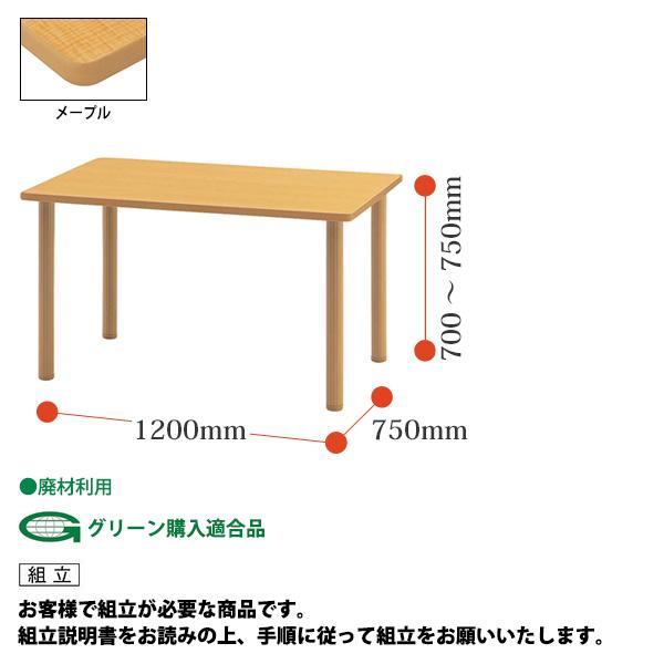 介護用テーブル 高さが変えられる上下昇降付 MOT-1275 幅1200x奥行750x高さ700〜750mm 【送料無料(北海道 沖縄 離島を除く)】 介護テーブル 車椅子対応