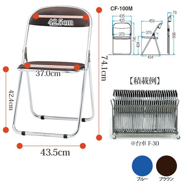 折りたたみチェア CF-100M W435xD459xH741mm スチール脚メッキタイプ【送料無料(北海道 沖縄 離島を除く)】 パイプ椅子 ミーティングチェア 会議椅子 打ち合わせ