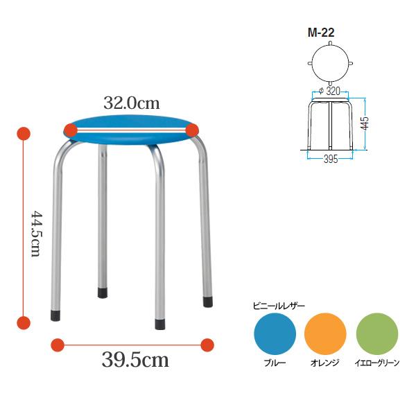 丸椅子 スツール M-22 φ320xH445mm ビニールレザータイプ【法人様配送料無料(北海道 沖縄 離島を除く)】 会議椅子 打ち合わせ