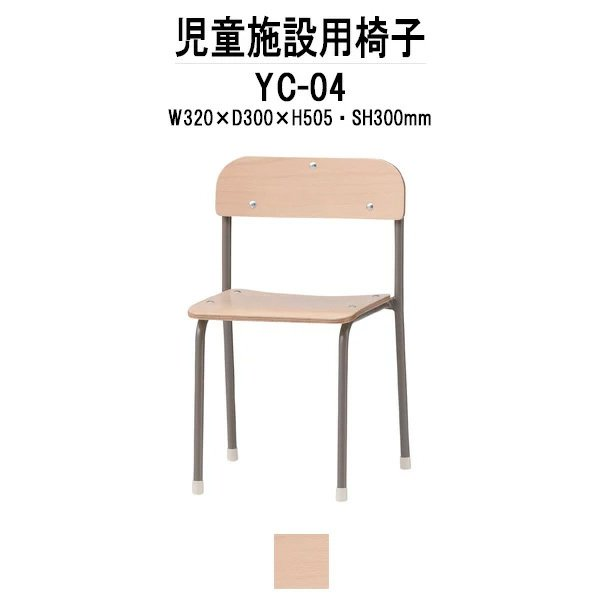 チャイルドチェア YC-04 幅320x奥行300x高さ505 座面高300mm 【送料無料(北海道 沖縄 離島を除く)】 キッズチェア 保育園 幼稚園 子供用椅子
