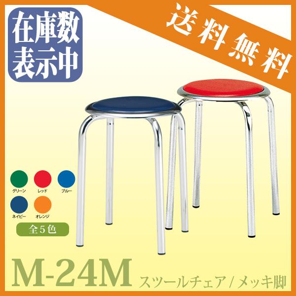 丸椅子 スツール M-24M φ320xH455mm メッキ脚タイプ【法人様配送料無料(北海道 沖縄 離島を除く)】 会議椅子 打ち合わせ