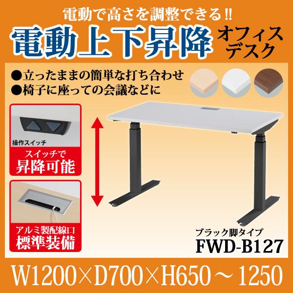 電動上下昇降オフィスデスク FWD-B127 ブラック脚 W1200×D700×H650〜1250mm 【送料無料(北海道 沖縄 離島を除く)】 事務机 ミーティングテーブル 高さ調整 TOKIO オフィス家具