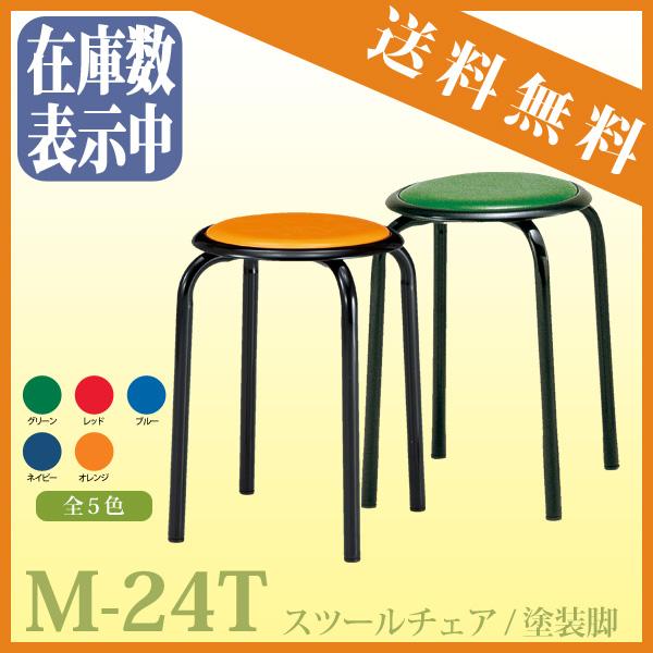 丸椅子 スツール M-24T φ320xH455mm 塗装脚タイプ【送料無料(北海道 沖縄 離島を除く)】 会議椅子 打ち合わせ