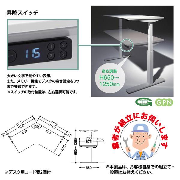 電動上下昇降オフィスデスク 事務机 NOV-1212WT7DW 120°ワークテーブル W1200xD700xH650〜1250mm 【送料無料(北海道 沖縄 離島を除く)】 電動上下昇降オフィスデスク 上下昇降 高さの変わる