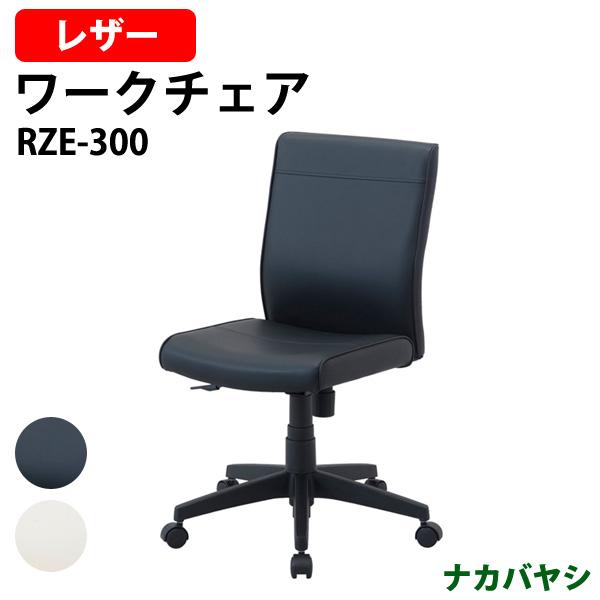 ナカバヤシ ワークレザーチェア RZE-300 幅605×奥行570×高さ870〜960mm【送料無料(北海道 沖縄 離島を除く)】