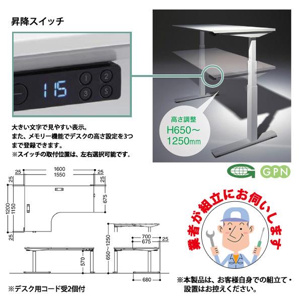 電動上下昇降オフィスデスク 事務机 NOV-1612WT7 90°ワークテーブル W1600xD1200xH650〜1250mm 【送料無料(北海道 沖縄 離島を除く)】 電動上下昇降オフィスデスク 上下昇降 高さの変わる