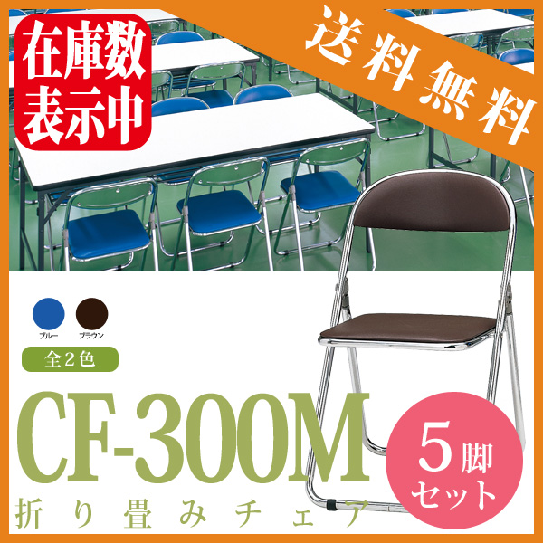 折りたたみチェア CF-300M-5 スチール脚メッキタイプ 5脚セット 【送料無料(北海道 沖縄 離島を除く)】 折畳 折り畳み チェア パイプイス