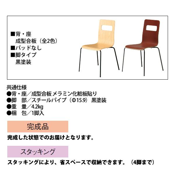 会議椅子 E-ALS-440B 幅505x奥行505x高さ855mm 座面高440mm 黒塗装脚 【送料無料(北海道 沖縄 離島を除く)】 ミーティングチェア スタッキングチェア 会議室