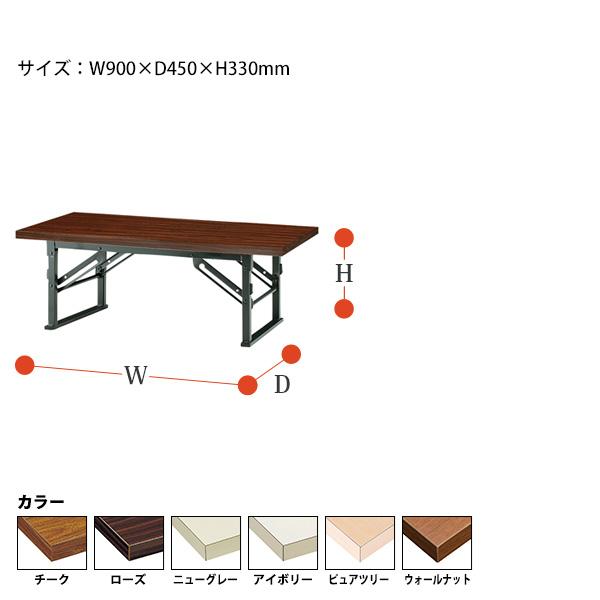 会議テーブル 折りたたみ 座卓 TE-0945 W900xD450xH330mm 共貼り 【送料無料(北海道 沖縄 離島を除く)】 折りたたみテーブル 会議テーブル 会議用テーブル 長机 折畳