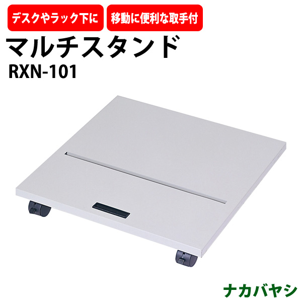 マルチスタンド パソコンスタンド RXN-101 W550×D600×H86mm【送料無料(北海道 沖縄 離島を除く)】