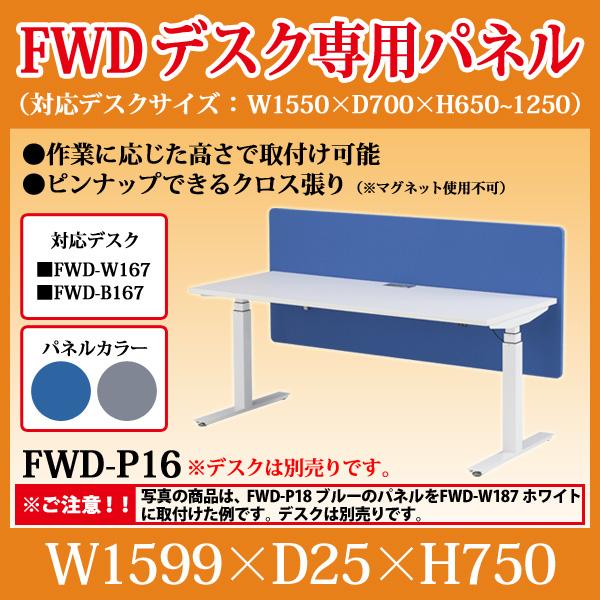 FWDデスク専用パネル FWD-P16 W1599×D25×H750mm (対応デスクサイズ:W1550×D700×H650〜1250mm) 【送料無料(北海道 沖縄 離島を除く)】 デスクトップパネル パネル フロント オプション TOKIO オフィス家具