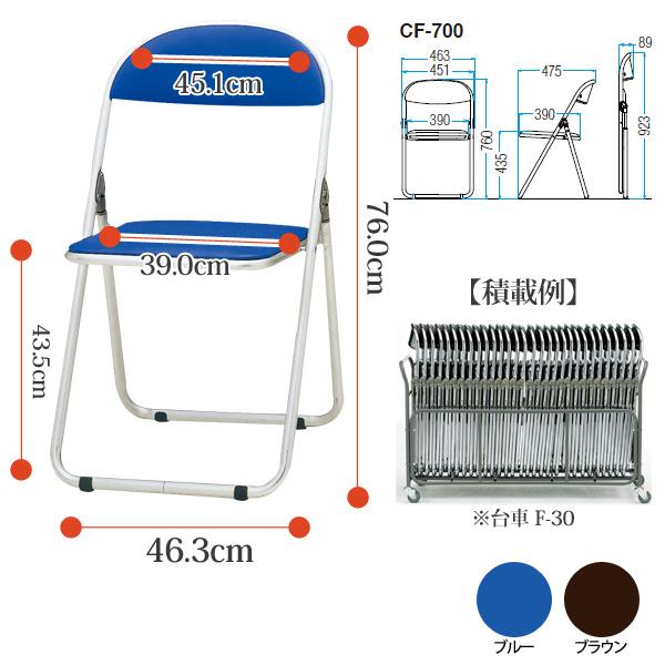 折りたたみチェア CF-700 W463xD475xH760mm アルミ脚タイプ 【送料無料(北海道 沖縄 離島を除く)】 パイプ椅子 ミーティングチェア 会議椅子 打ち合わせ