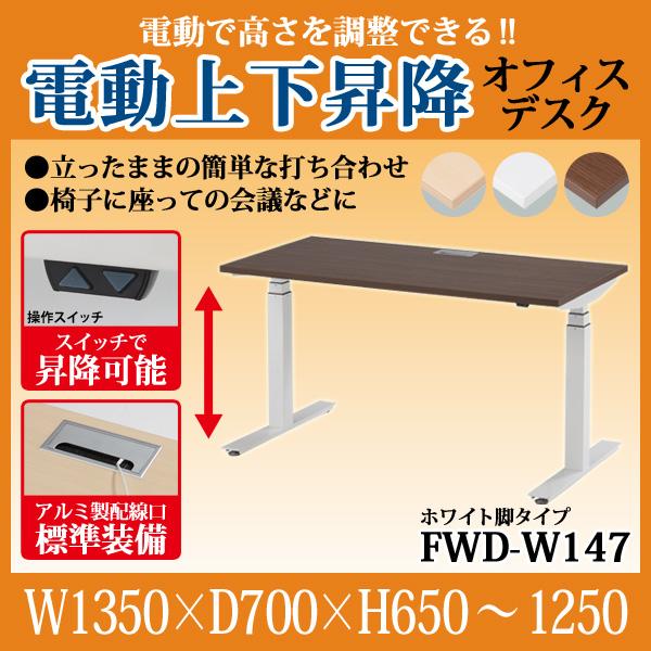 電動上下昇降オフィスデスク FWD-W147 ホワイト脚 W1350×D700×H650〜1250mm 【送料無料(北海道 沖縄 離島を除く)】 事務机 ミーティングテーブル 高さ調整 TOKIO オフィス家具