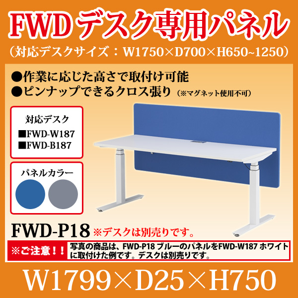 FWDデスク専用パネル FWD-P18 W1799×D25×H750mm (対応デスクサイズ:W1750×D700×H650〜1250mm) 【送料無料(北海道 沖縄 離島を除く)】 デスクトップパネル パネル フロント オプション TOKIO オフィス家具
