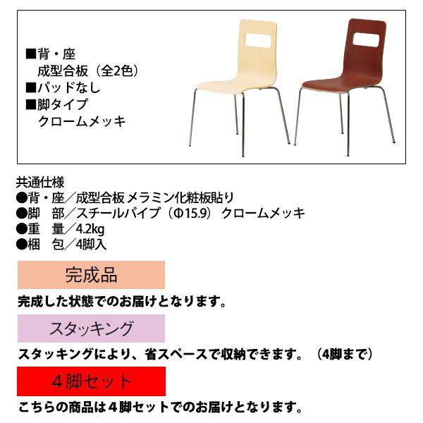会議椅子 4脚セット E-ALS-440M-4SET 幅505x奥行505x高さ855mm 座面高440mm クロームメッキ脚 【送料無料(北海道 沖縄 離島を除く)】 ミーティングチェア スタッキングチェア 会議室