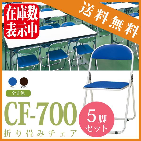 折りたたみチェア CF-700-5 アルミ脚タイプ 5脚セット 【送料無料(北海道 沖縄 離島を除く)】 折畳 折り畳み チェア パイプイス