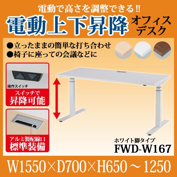 電動上下昇降オフィスデスク FWD-W167 ホワイト脚 W1550×D700×H650〜1250mm 【送料無料(北海道 沖縄 離島を除く)】 事務机 ミーティングテーブル 高さ調整 TOKIO オフィス家具