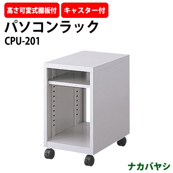 パソコンラック CPU-201 幅350×奥行480×高さ580mm【送料無料(北海道 沖縄 離島を除く)】 PCラック パソコン台