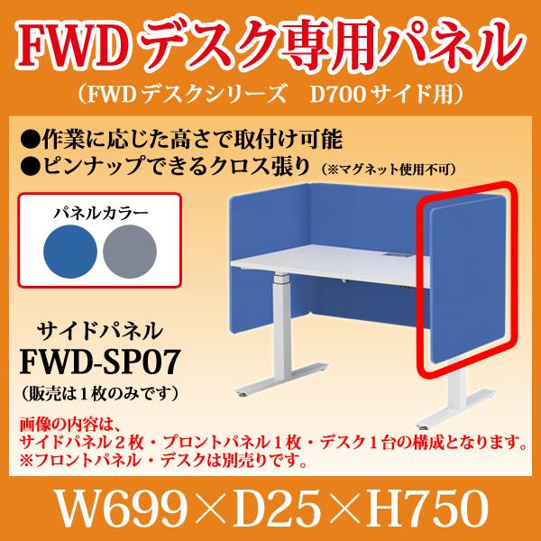 FWDデスク専用サイドパネル FWD-SP07 W699×D25×H750mm (対応デスクサイズ:D700mm) 【送料無料(北海道 沖縄 離島を除く)】 デスクトップパネル パネル サイド オプション TOKIO オフィス家具