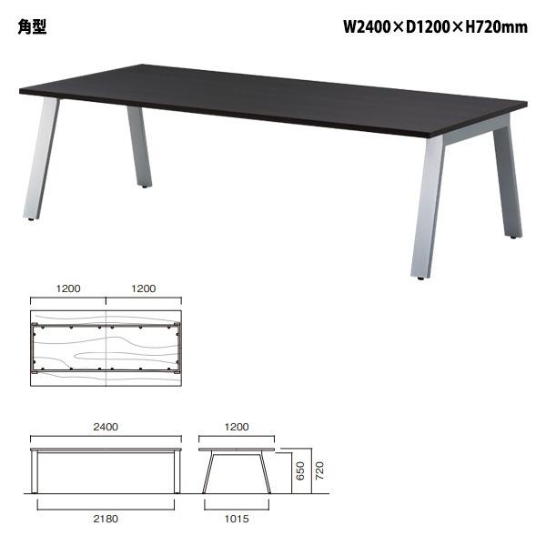 会議用テーブル E-GHT-2412 W2400xD1200xH720mm スタンダードタイプ 【送料無料(北海道 沖縄 離島を除く)】 会議テーブル おしゃれ ミーティングテーブル 大型 高級