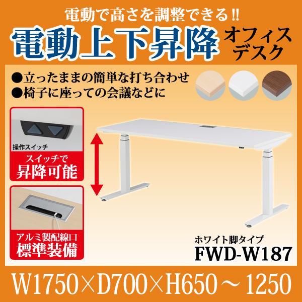 電動上下昇降オフィスデスク FWD-W187 ホワイト脚 W1750×D700×H650〜1250mm 【送料無料(北海道 沖縄 離島を除く)】 事務机 ミーティングテーブル 高さ調整 TOKIO オフィス家具