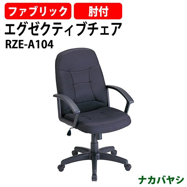 ナカバヤシ エグゼクティブチェア RZE-A104 幅620×奥行710×高さ990〜1060mm【送料無料(北海道 沖縄 離島を除く)】