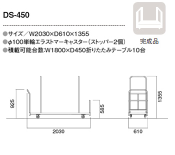 会議テーブル 折りたたみ用台車 E-DS-450 W2030×D610×H1355mm (W1800×D450mm用折畳テーブル 10台用) 【送料無料(北海道 沖縄 離島を除く)】折りたたみテーブル用台車 横積