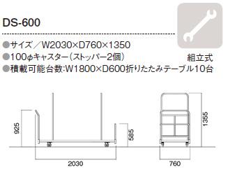 会議テーブル 折りたたみ用台車 E-DS-600 W2030×D760×H1355mm (W1800×D600mm用折畳テーブル 10台用) 【送料無料(北海道 沖縄 離島を除く)】折りたたみテーブル用台車 縦積