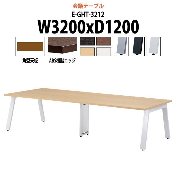 会議用テーブル E-GHT-3212 W3200xD1200xH720mm スタンダードタイプ 【送料無料(北海道 沖縄 離島を除く)】 会議テーブル おしゃれ ミーティングテーブル 大型 高級