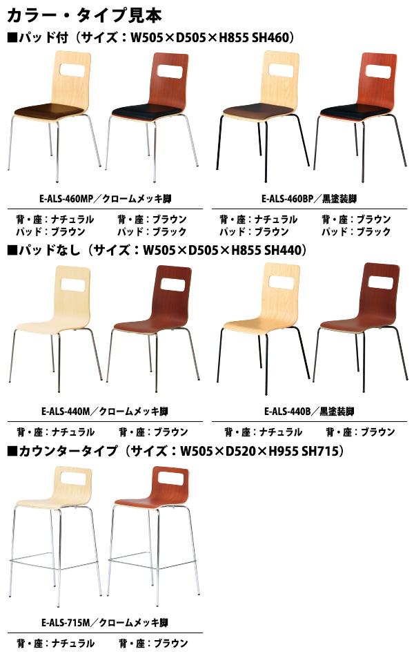 会議椅子 E-ALS-460MP 幅505x奥行505x高さ855mm 座面高460mm クロームメッキ脚 【送料無料(北海道 沖縄 離島を除く)】 ミーティングチェア 会議室