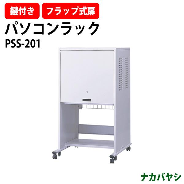 セキュリティパソコンラック PCラック PSS-201 幅730×奥行700×高さ1250mm【送料無料(北海道 沖縄 離島を除く)】