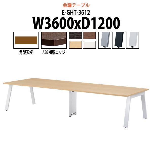 会議用テーブル E-GHT-3612 W3600xD1200xH720mm スタンダードタイプ 【送料無料(北海道 沖縄 離島を除く)】 会議テーブル おしゃれ ミーティングテーブル 大型 高級
