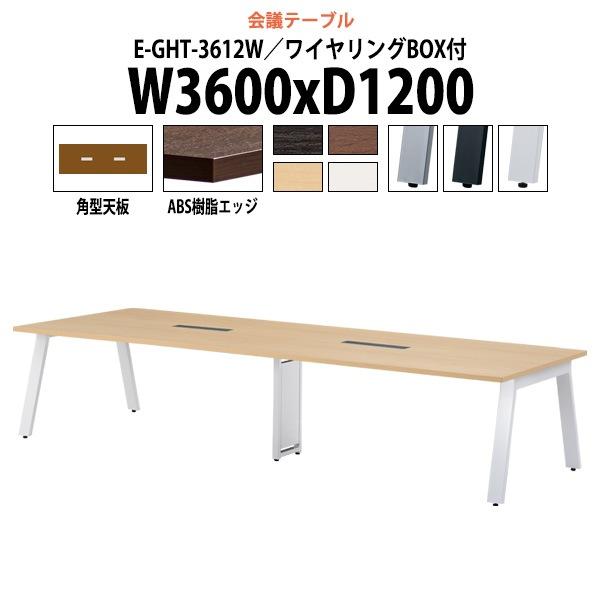 会議用テーブル E-GHT-3612W W3600xD1200xH720mm ワイヤリングボックスタイプ 【送料無料(北海道 沖縄 離島を除く)】 会議テーブル おしゃれ ミーティングテーブル 大型 高級