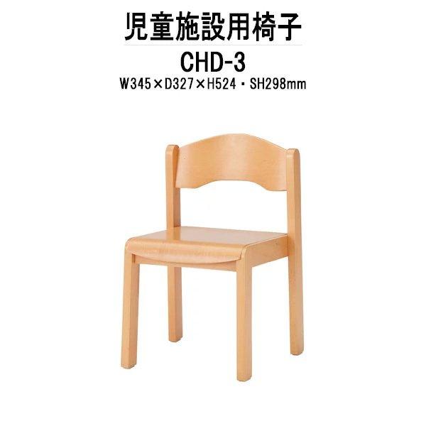 チャイルドチェア CHD-3 幅345x奥行327x高さ524 座面高298mm 【送料無料(北海道 沖縄 離島を除く)】 キッズチェア 保育園 幼稚園 子供用椅子
