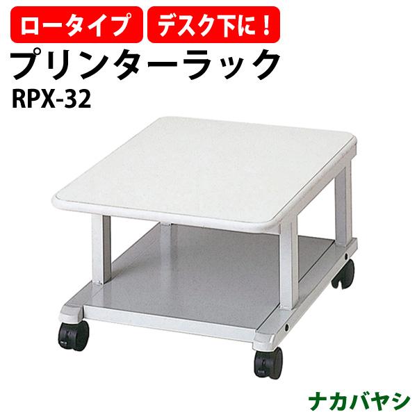 プリンターラック プリンター台 RPX-32 幅450×奥行600×高さ300mm【送料無料(北海道 沖縄 離島を除く)】
