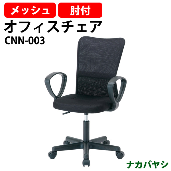 ナカバヤシ オフィスチェア・肘付 CNN-003 W520×D610×H860〜980mm 【送料無料(北海道 沖縄 離島を除く)】 事務椅子