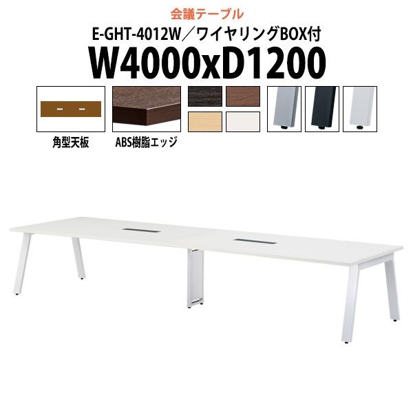 会議用テーブル E-GHT-4012W W4000xD1200xH720mm ワイヤリングボックスタイプ 【法人様配送料無料(北海道 沖縄 離島を除く)】 会議テーブル おしゃれ ミーティングテーブル 大型 高級