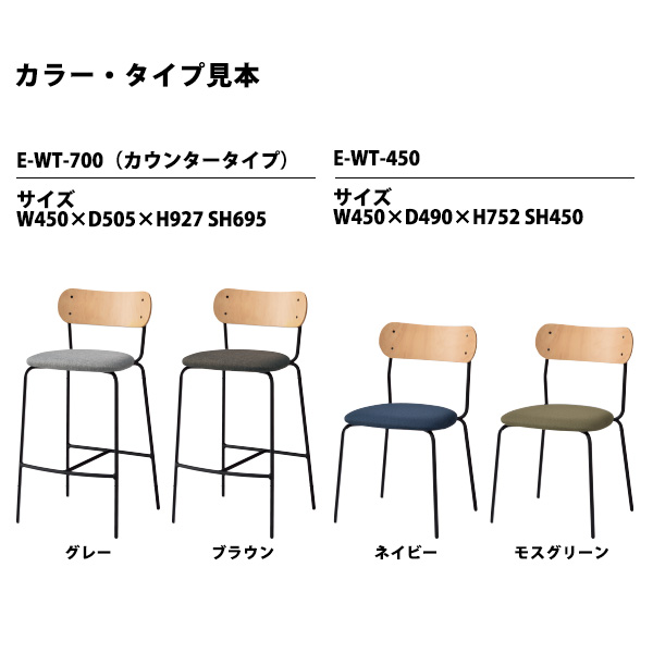 会議椅子 2脚セット E-WT-450-2SET 幅450x奥行490x高さ752mm 座面高450mm 【送料無料(北海道 沖縄 離島を除く)】 ミーティングチェア 会議室